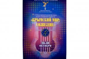 Конкурс молодых талантов «Крымский мир: созвездие»