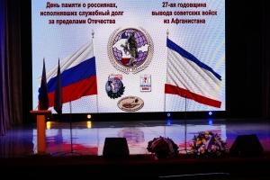 Праздничный концерт, посвященный Дню памяти о россиянах, исполнявших служебный долг за пределами Отечества
