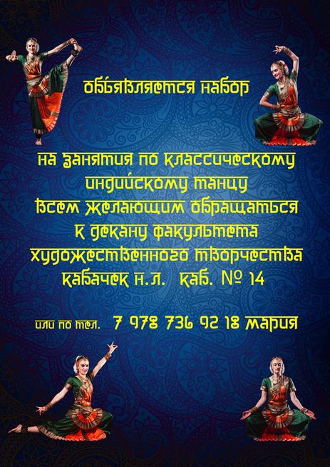 indy-dance